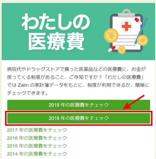 画像03_2:Zaimを使って確定申告や医療費控除を楽にする方法