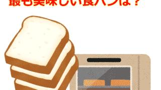 バルミューダで食パンを焼いてみた パスコ 超熟 パッケージ