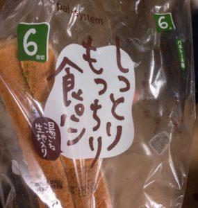 バルミューダで食パンを焼いてみた パルシステム しっとりもっちり食パン パッケージ