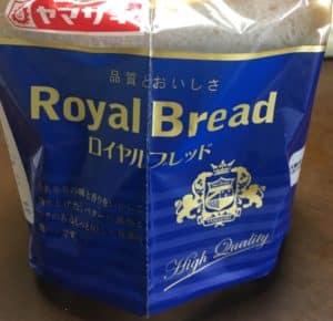 バルミューダで食パンを焼いてみた ヤマザキ ロイヤルブレッド パッケージ