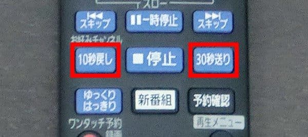 ブルーレイプレーヤー「パナソニック ディーガ DMR-BRG2030」フラッシュ送りがイマイチ
