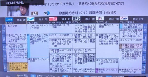 ブルーレイプレーヤー「パナソニック ディーガ DMR-BRG2030」チャンネル録画機能