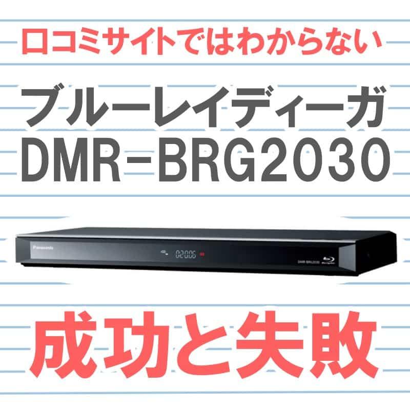 アイキャッチ:ブルーレイプレーヤー「パナソニック ディーガ DMR-BRG2030」