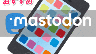 アイキャッチ:おすすめマストドン アプリ