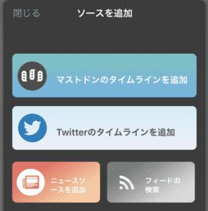 アイキャッチ:おすすめマストドンアプリ Tootdon02アイキャッチ:おすすめマストドンアプリ Stella03
