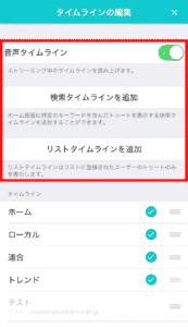 アイキャッチ:おすすめマストドンアプリ Tootdon02アイキャッチ:おすすめマストドンアプリ Tootdon02