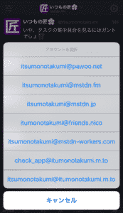 アイキャッチ:おすすめマストドンアプリtootle01