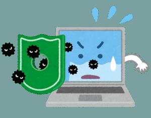 ウイルス対策ソフトを無効にしてはいけない