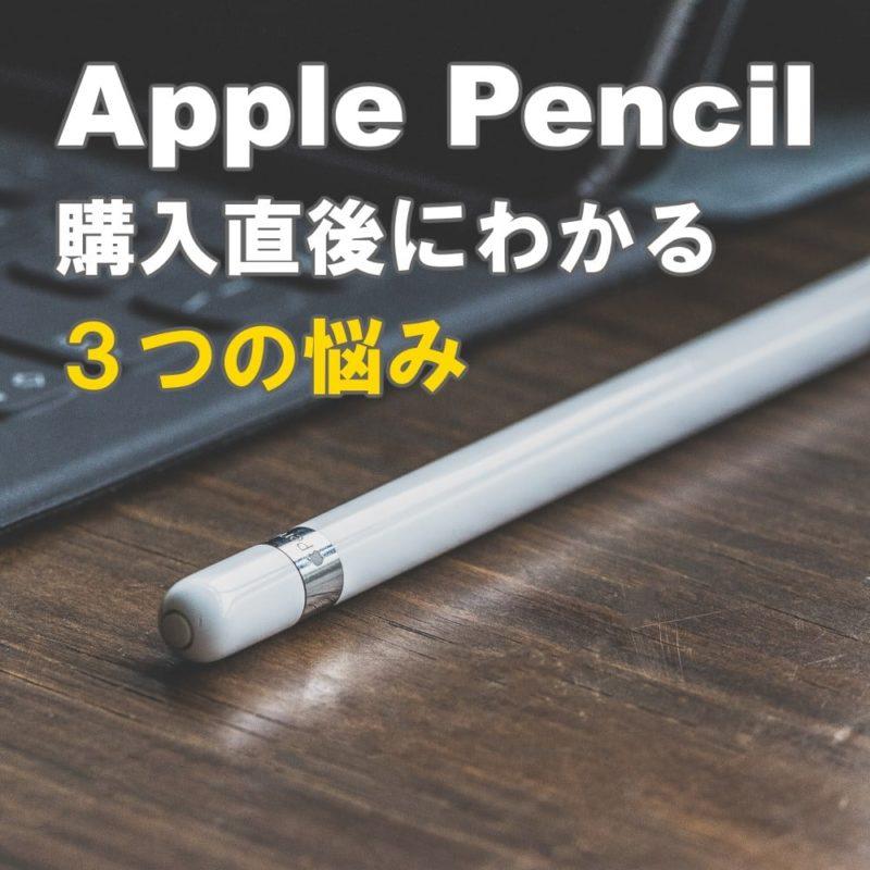 ペンシル apple