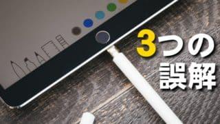 アイキャッチ:Apple Pencil を購入する前に知っておきたい!3つの誤解
