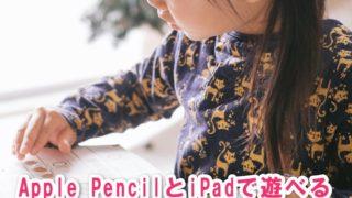アイキャッチ:Apple PencilとiPadで遊べる子供向けお絵描きアプリ