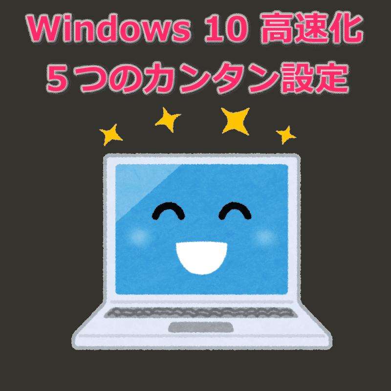 アイキャッチ:Windows 10 の動作を高速化!目に見えて効果がある5つのカンタンな設定