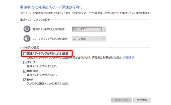 Windows10高速化:高速スタートアップを無効にしてはいけない