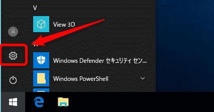 Windows10高速化:Windowsの設定を起動する手順