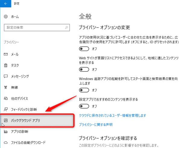 Windows10高速化:プライバシー設定のうちバックグラウンド アプリの設定を選択する