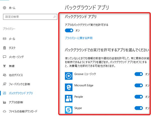 Windows10高速化:バックグラウンド アプリの設定画面