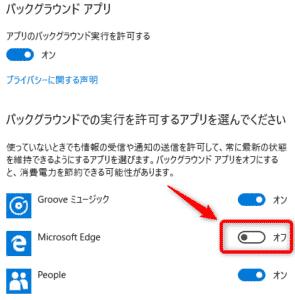 Windows10高速化:バックグラウンド アプリを個別に停止する方法