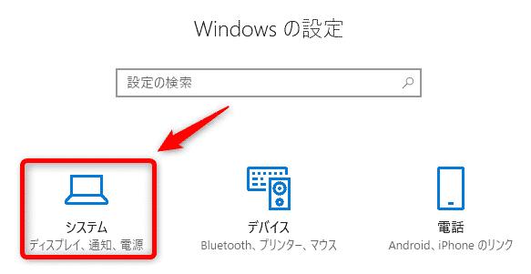 Windows10高速化:Windowsの設定からシステムを選択する