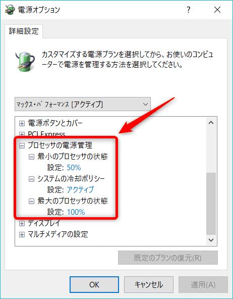 Windows10高速化:詳細な電源設定のうちでのプロセッサの電源管理で高速化する設定