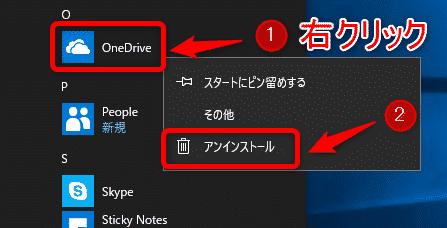 Windows10高速化:One Drive アンインストール手順