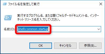 Windows10高速化:スタートアップ start:common startupコマンドの実行