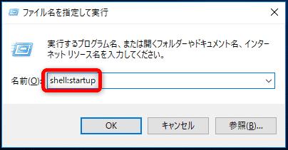 Windows10高速化:スタートアップ start:startupコマンドの実行