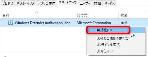 Windows10高速化:タスクマネージャーのスタートアップを無効化する方法