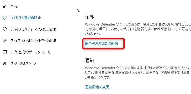 Windows10高速化:Windows Defender セキュリティセンターのウイルスと脅威の防止の設定で除外の追加または削除を選択する画面