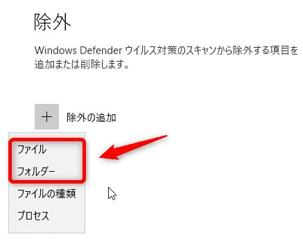 Windows10高速化:Windows Defender セキュリティセンターのウイルスと脅威の防止の設定で除外する対象をファイルかフォルダで追加する画面