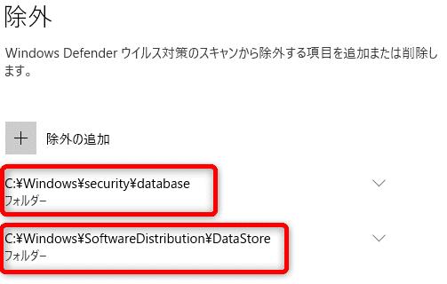 Windows10高速化:Windows Defender セキュリティセンターのウイルスと脅威の防止の設定で除外する対象の追加が完了した画面