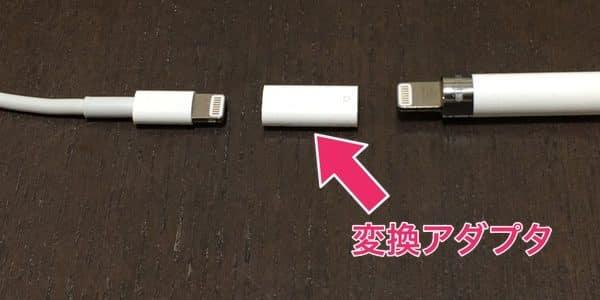 Apple Pencilを変換コネクタ経由でLightningコネクタから充電する