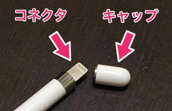 Apple Pencil 各部の名称の説明:キャップとLightningコネクタ