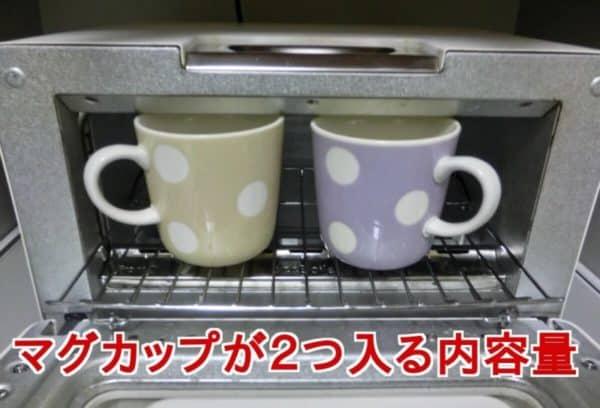バルミューダトースターの内容量はカップ2つ分