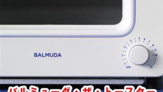アイキャッチ:バルミューダ・ザ・トースターを安く買う方法