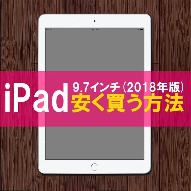 アイキャッチ:iPad 9.7インチ(2018年版)を安く買う方法