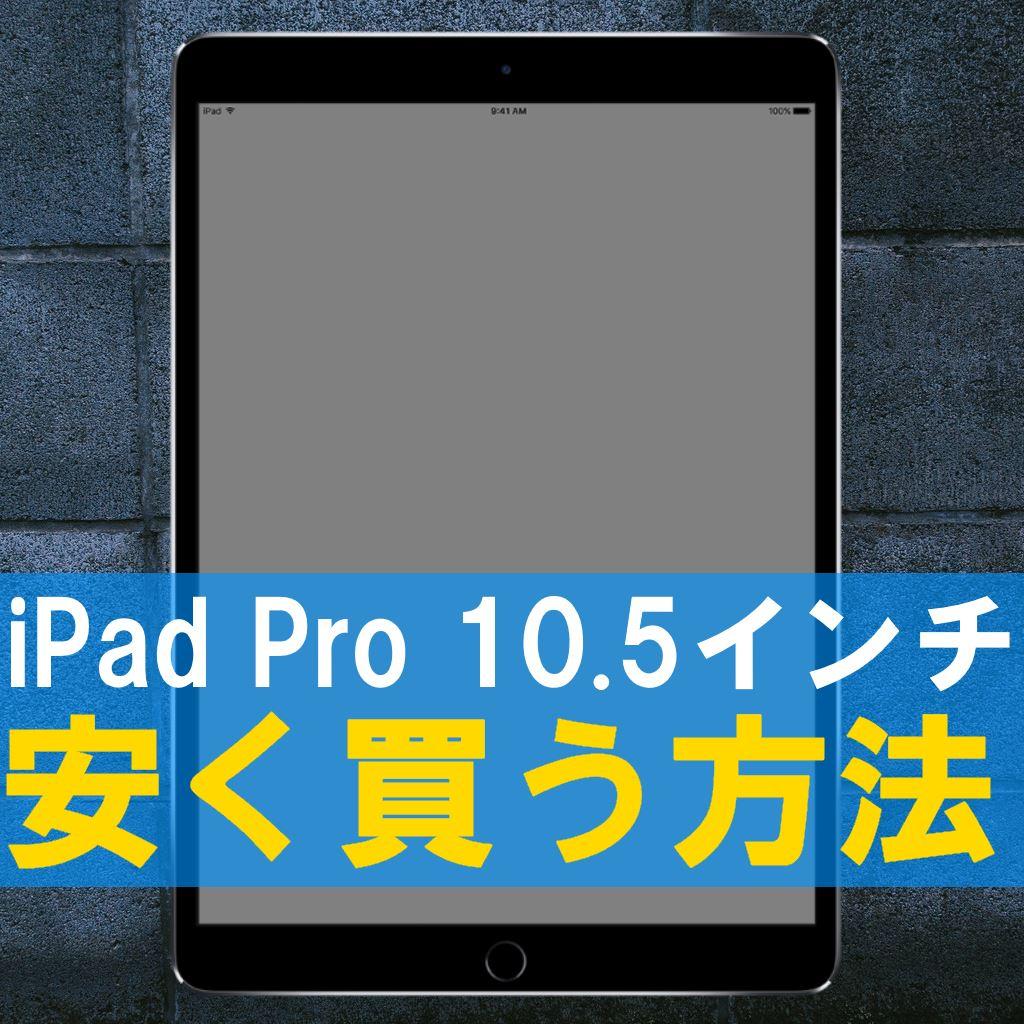 アイキャッチ:iPad Pro 10.5インチを安く買う方法