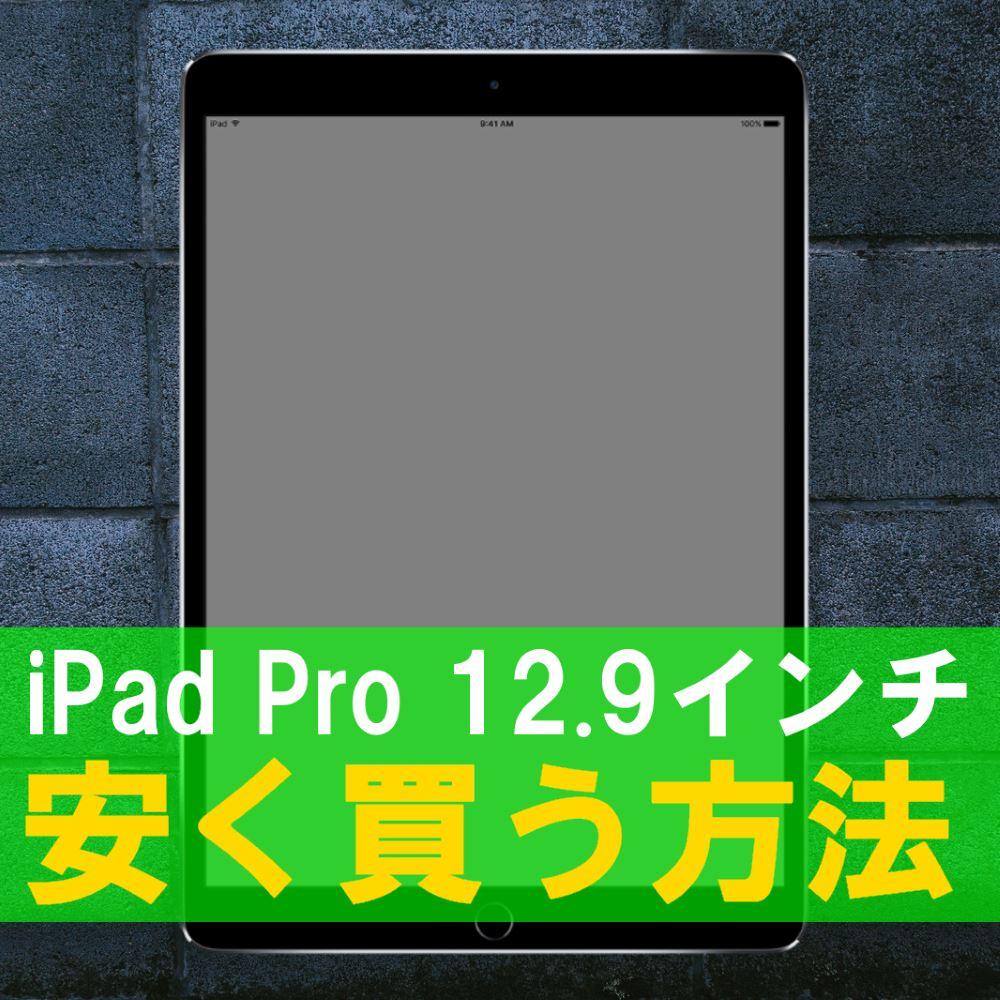 アイキャッチ:iPad Pro 12.9インチを安く買う方法