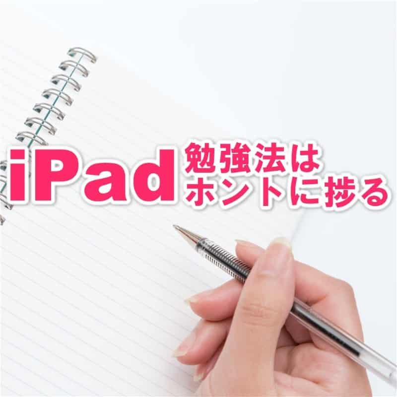 アイキャッチ:iPadを使った勉強法はめちゃくちゃ捗る