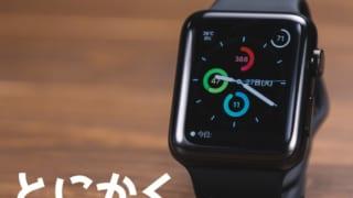 アイキャッチ:Apple Watch をとにかく安く買う方法は?