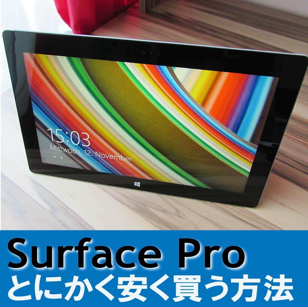 アイキャッチ:Surface Proをとにかく安く買う方法