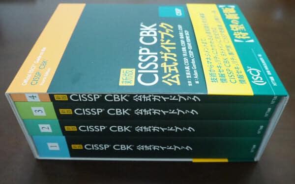 CISSP公式ガイドブックを置いた写真