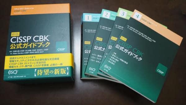 CISSP公式ガイドブックを開いた写真