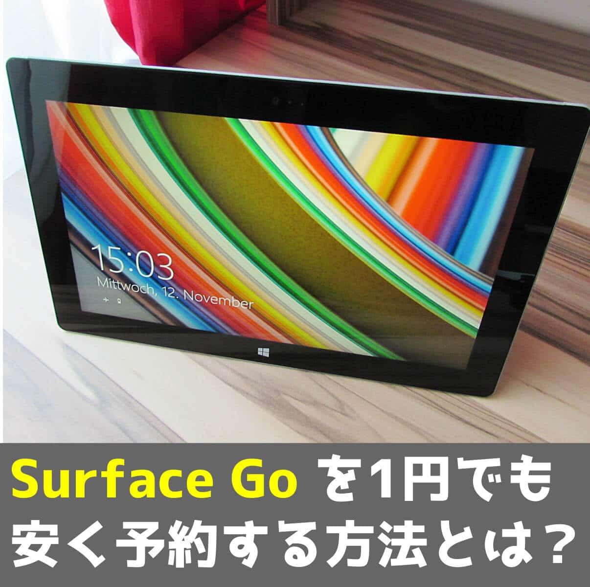 アイキャッチ:Surface Go を1円でも安く予約する方法とは?