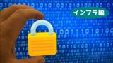 アイキャッチ:個人ブログのWordPressセキュリティ対策の3要素とは?(インフラ編)
