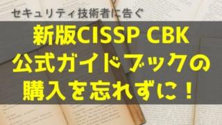 アイキャッチ:新版 CISSP CBK 公式ガイドブックの購入を忘れずに