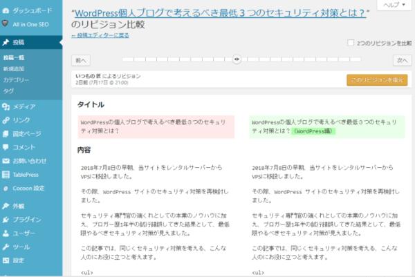 WordPressの履歴から復旧する画面
