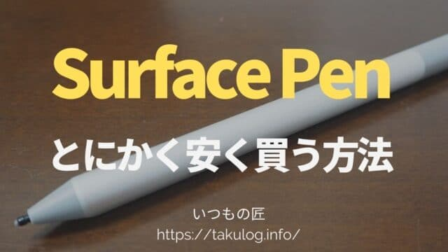 Surface ペンをとにかく安く買う方法 サムネイル