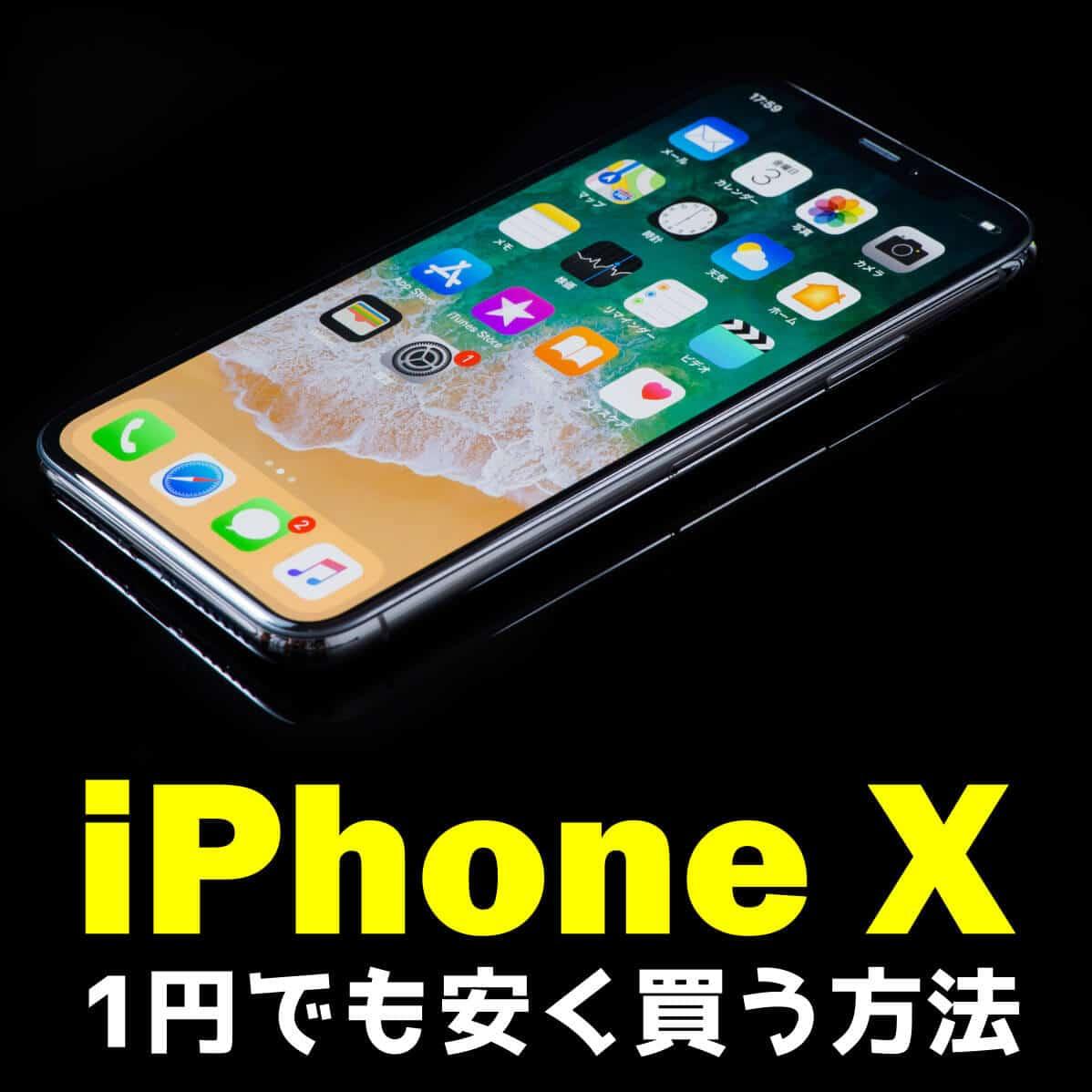 アイキャッチ:iPhone X を1円でも安く買う方法