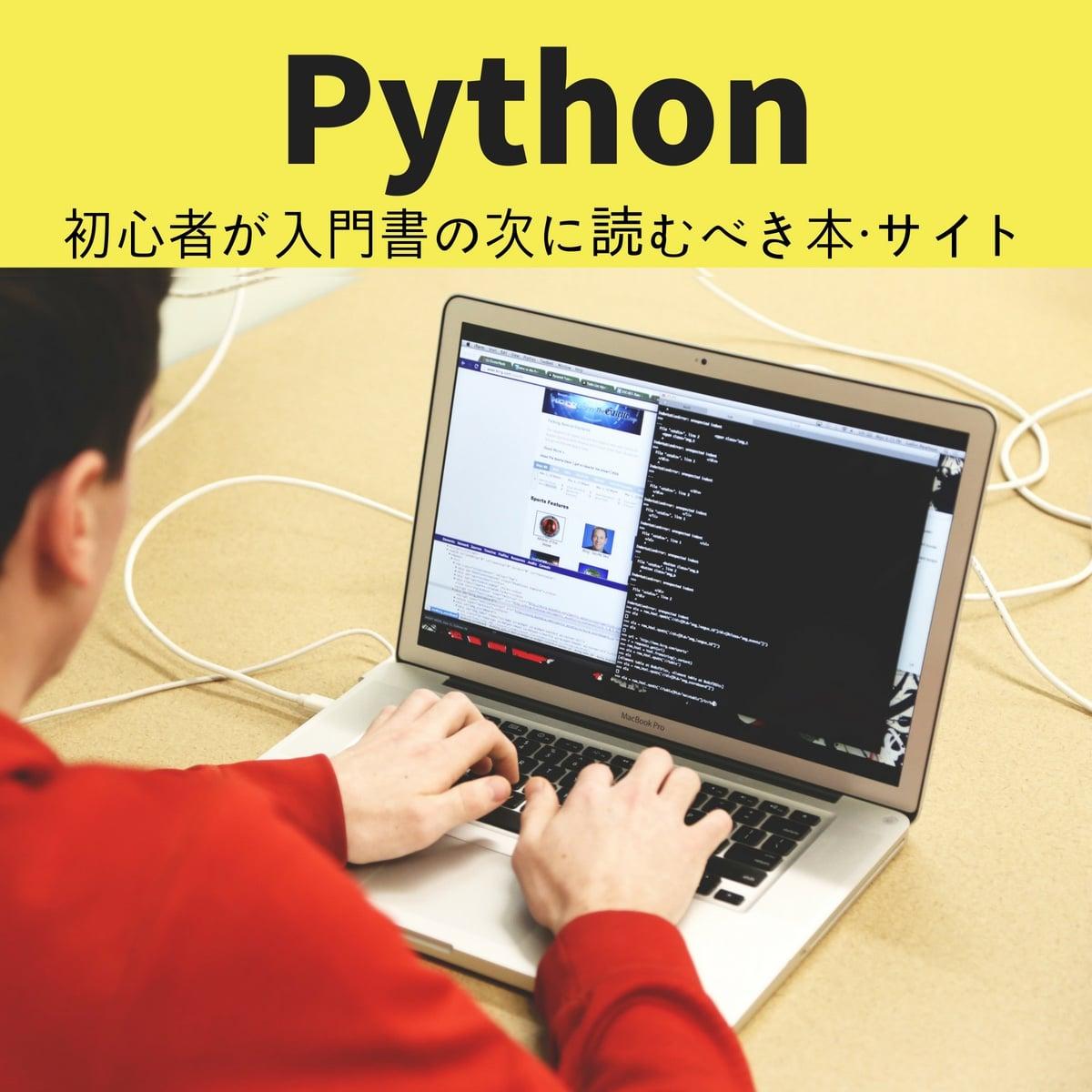 アイキャッチ:Python初心者が入門書の次に読むべき本・サイトのまとめ
