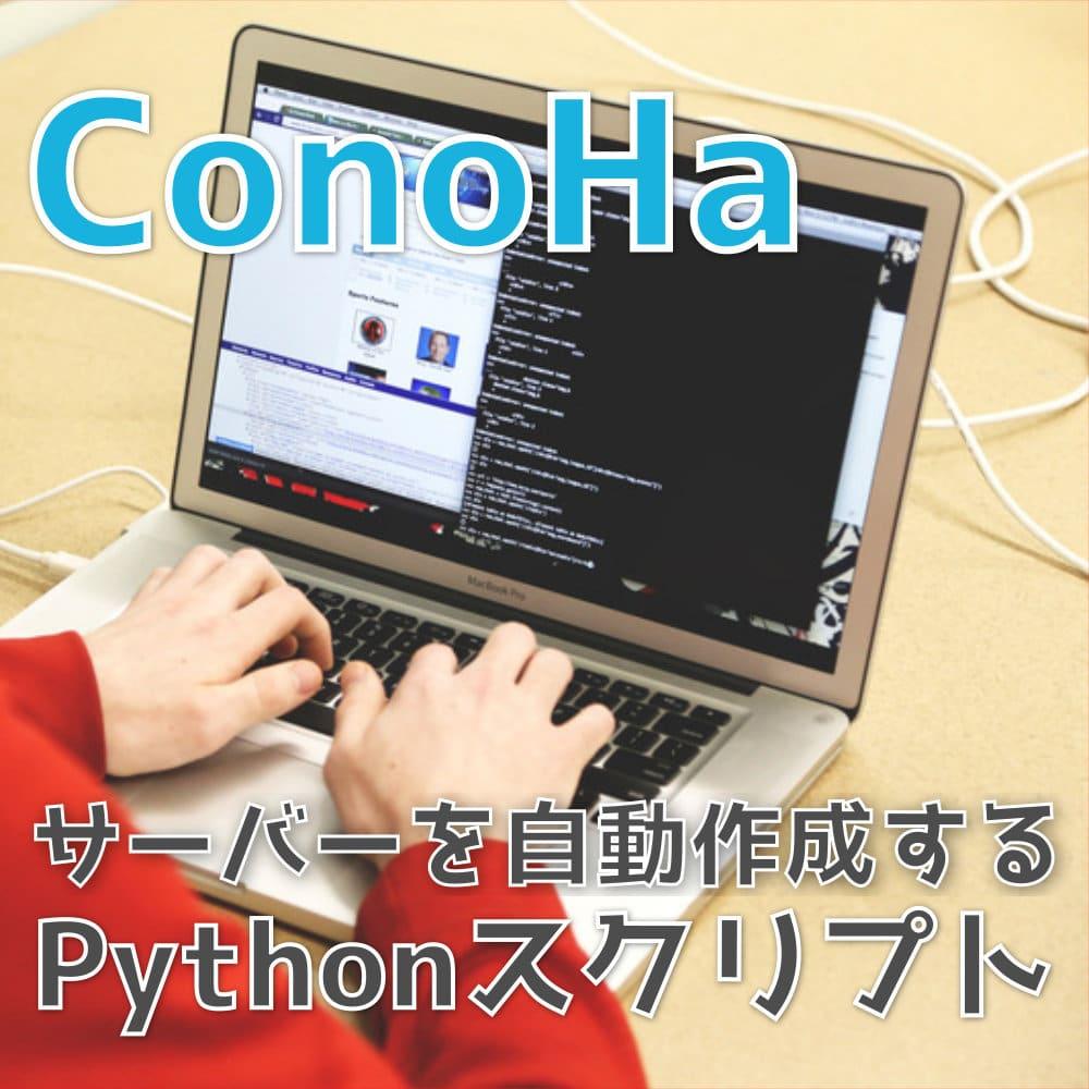 アイキャッチ:ConoHaでサーバーを自動作成するためのPythonスクリプト
